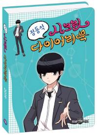 좀비고등학교 정동석 시크릿 다이어리북(2019)