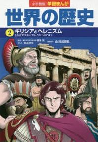 世界の歷史 2