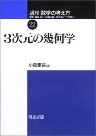 講座數學の考え方 22