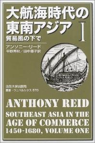 大航海時代の東南アジア 1450-1680年 1 新裝版