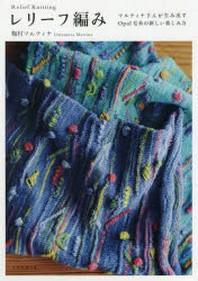 レリ-フ編み マルティナさんが生み出すOPAL毛絲の新しい樂しみ方