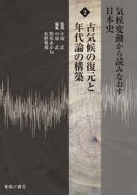 氣候變動から讀みなおす日本史 2