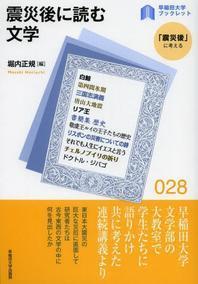 震災後に讀む文學