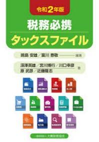 稅務必携タックスファイル 令和2年版