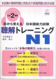 耳から覺える日本語能力試驗聽解トレ―ニングN1