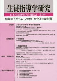 生徒指導學硏究 日本生徒指導學會機關誌 第18號('19)