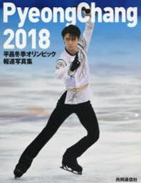 平昌冬季オリンピック報道寫眞集