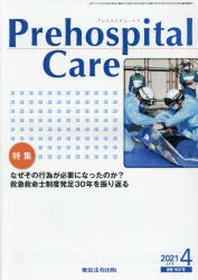 PREHOSPITAL CARE 第34卷第2號