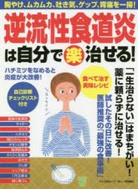 逆流性食道炎は自分で樂治せる! 胸やけ,ムカムカ,吐き氣,ゲップ,胃痛を一掃!