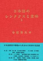 日本語のシンタクスと意味 1
