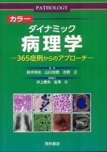 カラ―ダイナミック病理學 365症例からのアプロ―チ