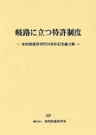 岐路に立つ特許制度 知的財産硏究所20周年記念論文集