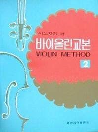 시노자키 바이올린교본 2