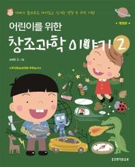 어린이를 위한 창조과학 이야기. 2