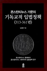 콘스탄티누스 가문의 기독교적 입법정책(313-361년)