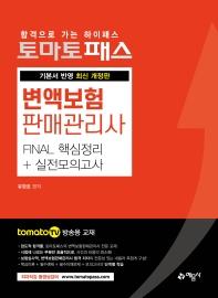 토마토패스 변액보험판매관리사 Final 핵심정리+실전모의고사