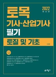 토목기사·산업기사 필기: 토질 및 기초
