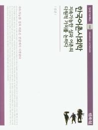 한국어촌사회학: 지속가능한 섬과 어촌의 다원적 가치를 논하다