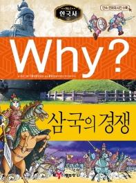 Why? 한국사: 삼국의 경쟁