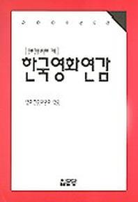 한국영화연감 2000