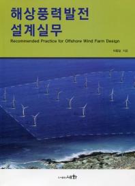 해상풍력발전 설계 실무