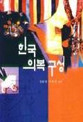 한국의복구성