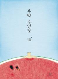 수박 수영장(빅북)