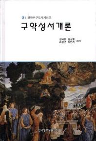 구약성서개론