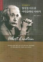 상대성 이론과 아인슈타인 이야기