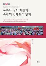 동북아 질서 재편과 북한의 법제도적 변화