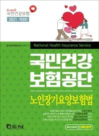 국민건강보험공단 노인장기요양보험법(2021)