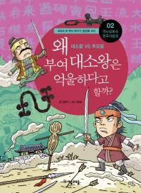 역사공화국 한국사법정. 2: 왜 부여 대소왕은 억울하다고 할까