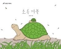 초록 거북