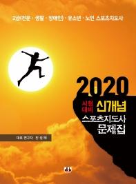 신개념 스포츠지도사 문제집 세트(2020 시험대비)