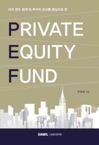 미국펀드회계 및 투자자 보고를 중심으로 PEF(Private Equity Fund)(2020)