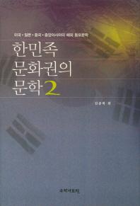 한민족 문화권의 문학. 2