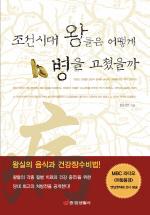 조선시대 왕들은 어떻게 병을 고쳤을까