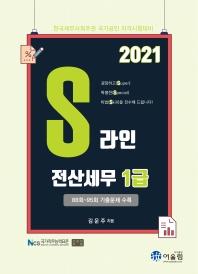 S라인 전산세무 1급(2021)