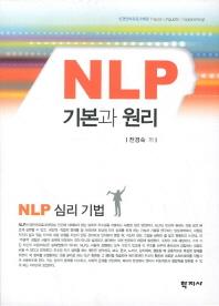 NLP 기본과 원리
