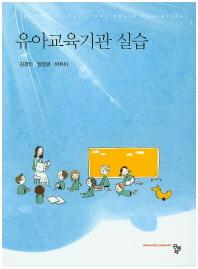 유아교육기관 실습