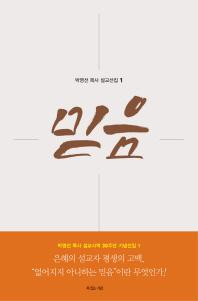 박영선 목사 설교선집. 1: 믿음