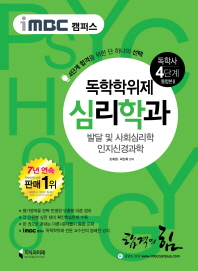iMBC 캠퍼스 심리학과(독학학위제 독학사 4단계 통합본). 2