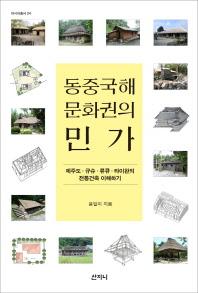 동중국해 문화권의 민가