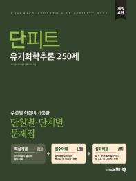 단피트 유기화학추론 250제 단원별 단계별 문제집