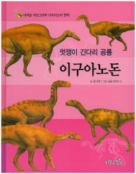 멋쟁이 긴다리 공룡 이구아노돈
