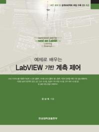 예제로 배우는 LabVIEW 기반 계측 제어