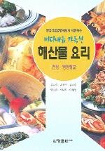 해산물 요리(바다내음 가득한)(건강 영양정보)
