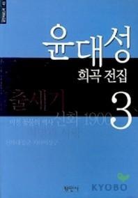 윤대성 희곡전집 3