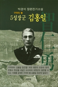 5성장군 김홍일