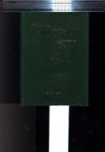 조경공사 표준시방서(2008)